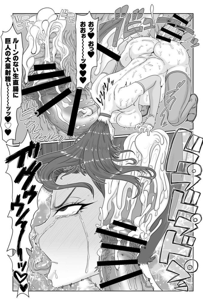 【FGO エロ同人】スカサハが巨人の超巨大ちんぽを胎内に一気にぶち込まれ、子宮に大量のザーメン注がれると今度はアナルファック!中出しされたら量多すぎて口から精液溢れ出てる~wガンガン巨人ちんぽに輪姦されまくって快楽堕ちww (16)