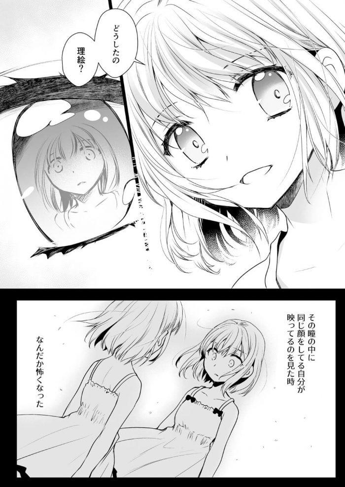 制服触手15 (オリジナル) (5)