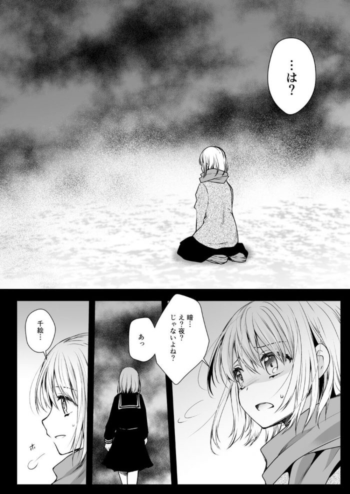 制服触手15 (オリジナル) (17)