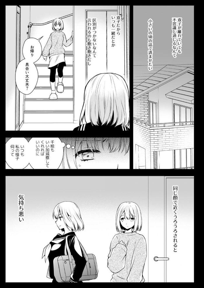 制服触手15 (オリジナル) (6)