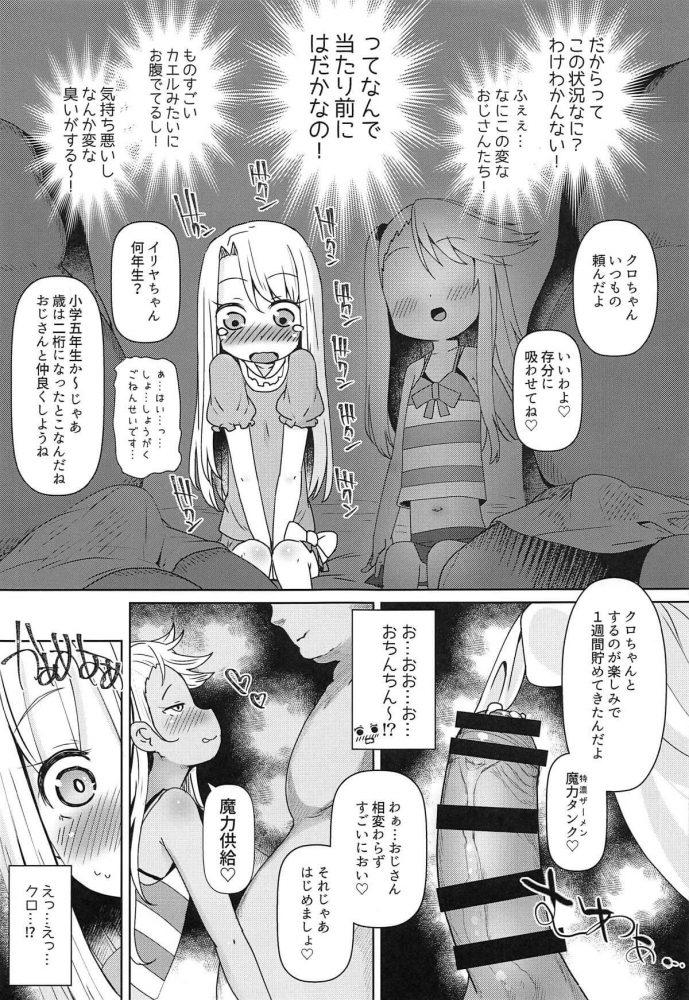 【Fate/kaleid liner プリズマ☆イリヤ エロ同人】レズキスで魔力供給してた貧乳幼女のクロエとイリヤだったが、すぐ息切れしちゃって限界だから…とクロエの提案でおじさん達と乱交セックスして魔力供給することに~!?!? (4)