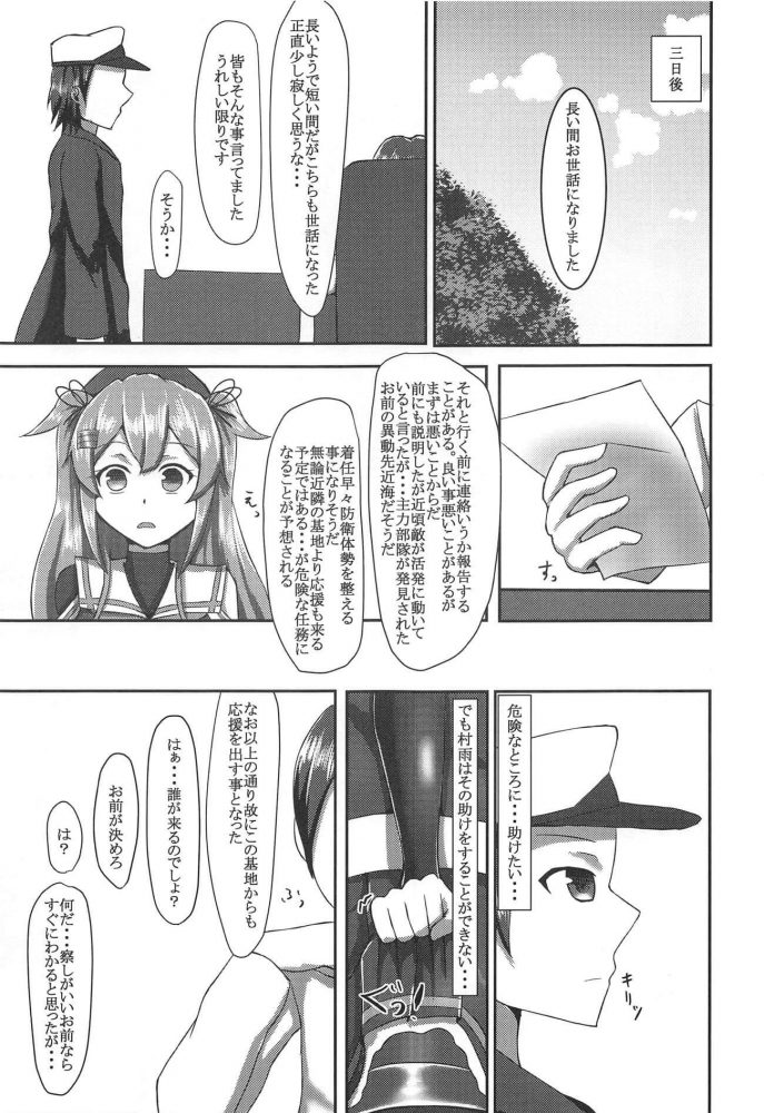 【エロ同人誌 艦これ】村雨が提督とラブラブセックスしちゃいますw【無料 エロ漫画】 (21)
