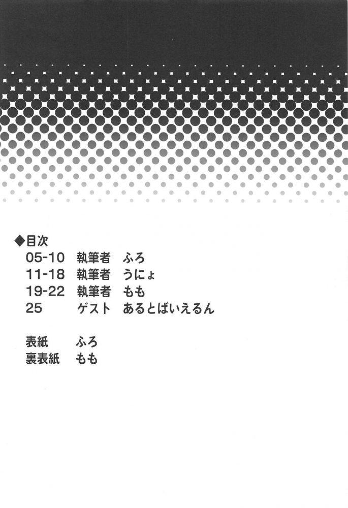 【エロ同人誌 艦これ】時津風が何度も何度もパイパンまんこに中出しされてアナルファックまで☆【無料 エロ漫画】 (3)