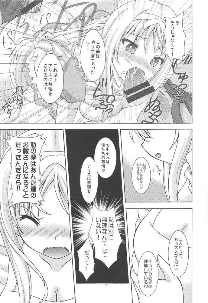 【SAO エロ同人】キリトとユージオと3Pセックスする裸エプロンなアリス♡裸エプロンで二人を誘惑したら我慢出来なくなった二人に押し倒され、夕飯も食べずに中出しされまくるwwwww (5)