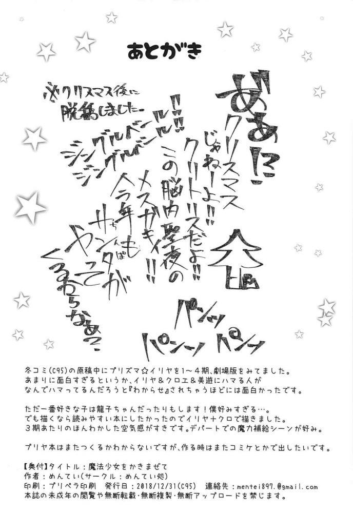 【Fate/kaleid liner プリズマ☆イリヤ エロ同人】レズキスで魔力供給してた貧乳幼女のクロエとイリヤだったが、すぐ息切れしちゃって限界だから…とクロエの提案でおじさん達と乱交セックスして魔力供給することに~!?!? (21)