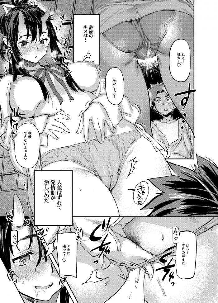 【エロ同人】鬼娘で巨乳女子校生のキヌちゃんが幼馴染の桃太と昨日も中出しセックスしたのに発情期だからって朝っぱらから求めちゃう♡おまんこにちんちん挿れられただけでイッちゃって突かれる度にイク~♡ (8)