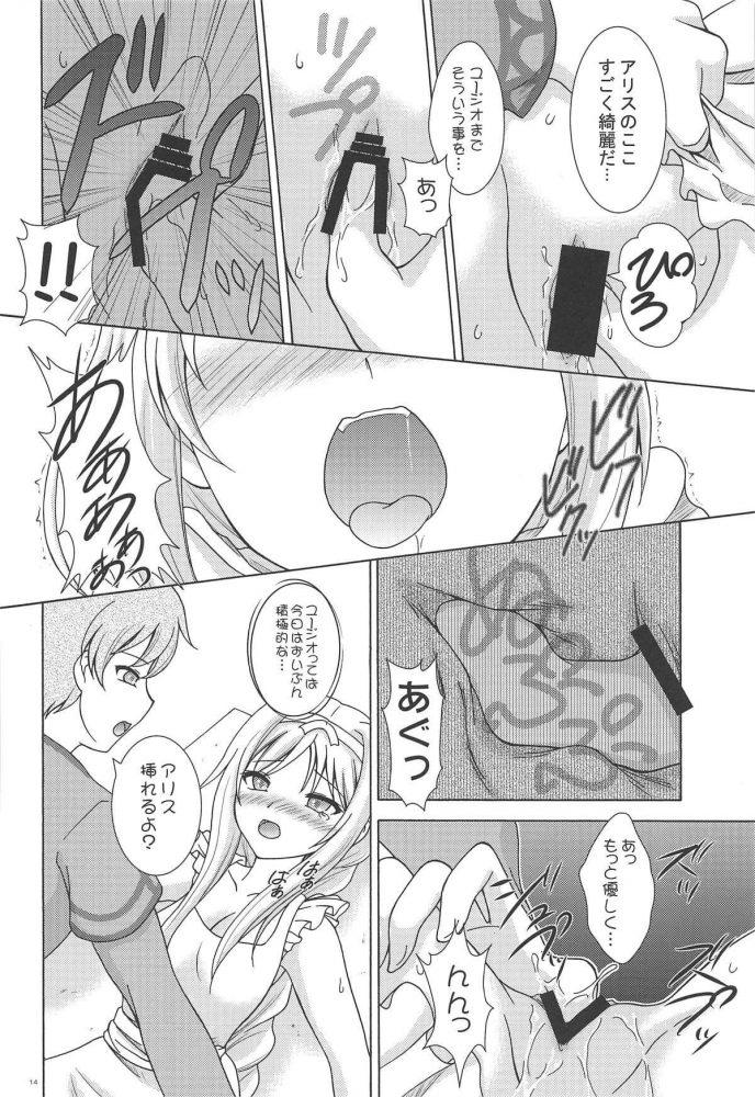 【SAO エロ同人】キリトとユージオと3Pセックスする裸エプロンなアリス♡裸エプロンで二人を誘惑したら我慢出来なくなった二人に押し倒され、夕飯も食べずに中出しされまくるwwwww (10)