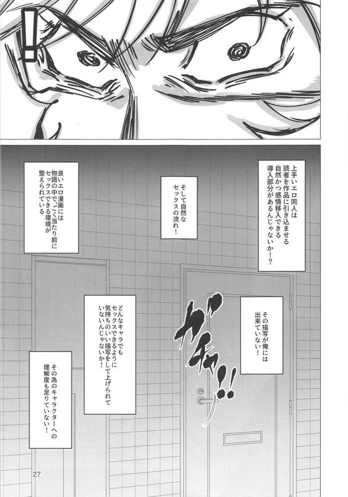 【FGO エロ同人】水着BBが欲し過ぎて3万円課金した男のお話wwなんとか召喚できたものの満足出来ないので漫画を描くが「マスターの為に水着BBが男達にハメ撮り輪姦される」という、思い描いていたBBちゃんとはかけ離れた内容の漫画を描いてしまうww (24)