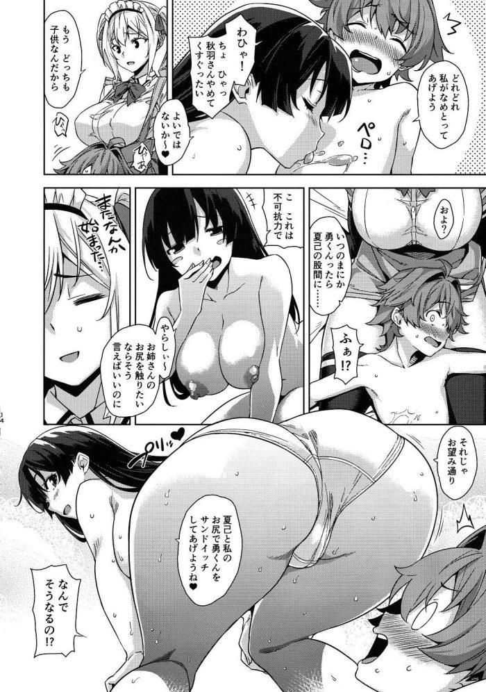 マヨヒガのお姉さん その5 (オリジナル) (13)