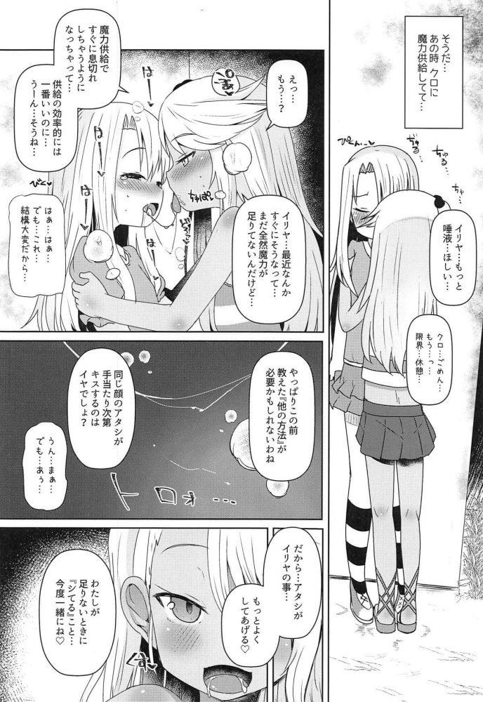 【Fate/kaleid liner プリズマ☆イリヤ エロ同人】レズキスで魔力供給してた貧乳幼女のクロエとイリヤだったが、すぐ息切れしちゃって限界だから…とクロエの提案でおじさん達と乱交セックスして魔力供給することに~!?!? (3)