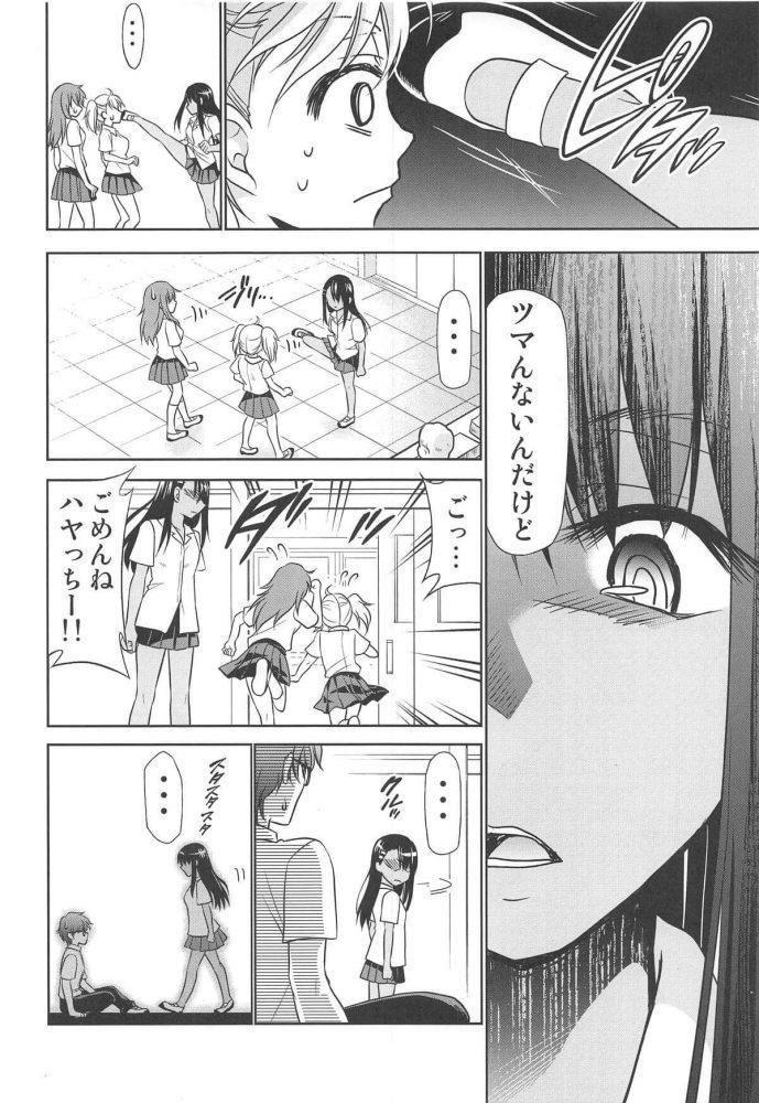 【イジらないで、長瀞さん エロ同人】巨乳JKの長瀞さんが女子2人に痴女られてチンコ見られてたセンパイにいきなりフェラチオして口内射精ごっくん!長瀞さんが煽りながら焦らしてくるから思いっきりJKマンコにちんぽぶち込んで中出しするセンパイwww (7)