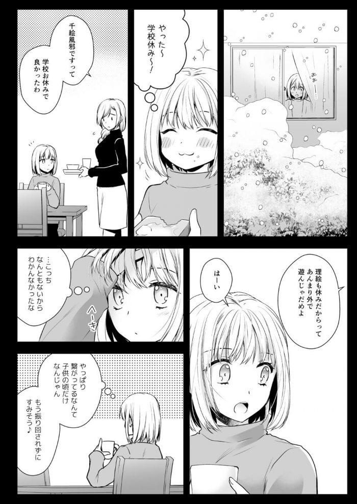 制服触手15 (オリジナル) (9)