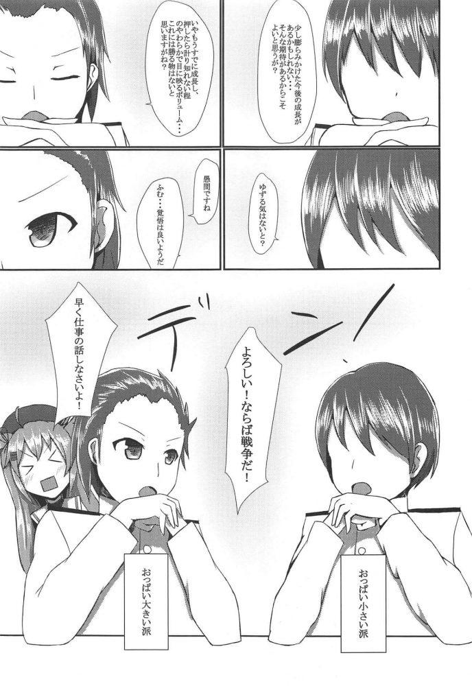 【エロ同人誌 艦これ】村雨が提督とラブラブセックスしちゃいますw【無料 エロ漫画】 (3)