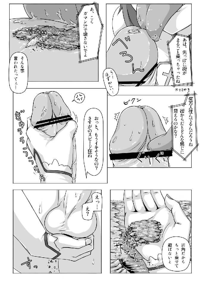【SAO エロ同人】キリトがカスタマイズした仮想空間でギガサイズ化したアスナのマンコにバックでチンポハメて街を破壊しながら青姦セックスしてるぞーーwww (9)