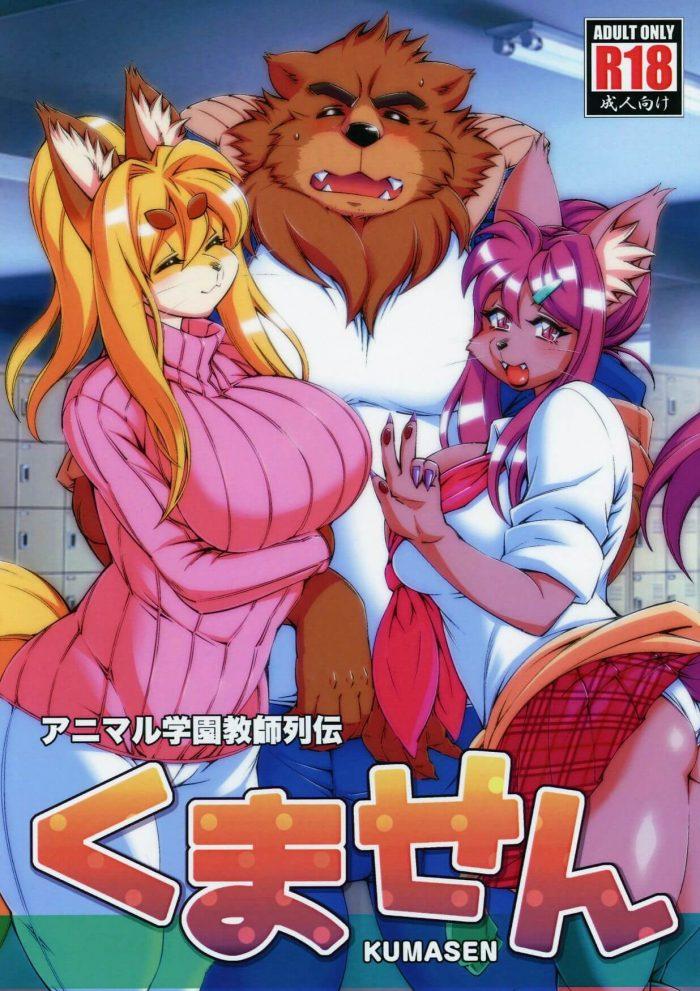【エロ同人】獣人達の暮らすもう一つの日本のお話ww熊の先生が獣っ娘JKのお母さんと学校でセックスしてるよww放課後には援交してるビッチな生徒と中出しセックス☆他にも生徒とのみだらな行為が6話も~! (1)