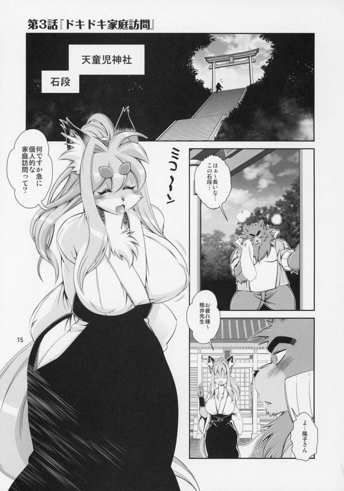 【エロ同人】獣人達の暮らすもう一つの日本のお話ww熊の先生が獣っ娘JKのお母さんと学校でセックスしてるよww放課後には援交してるビッチな生徒と中出しセックス☆他にも生徒とのみだらな行為が6話も~! (16)