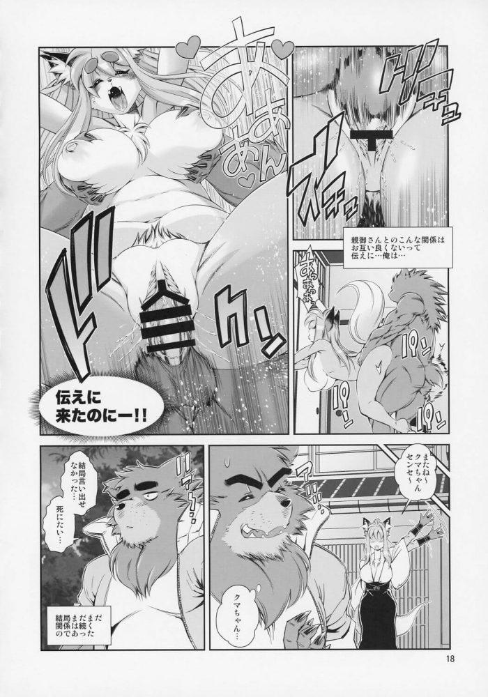 【エロ同人】獣人達の暮らすもう一つの日本のお話ww熊の先生が獣っ娘JKのお母さんと学校でセックスしてるよww放課後には援交してるビッチな生徒と中出しセックス☆他にも生徒とのみだらな行為が6話も~! (19)