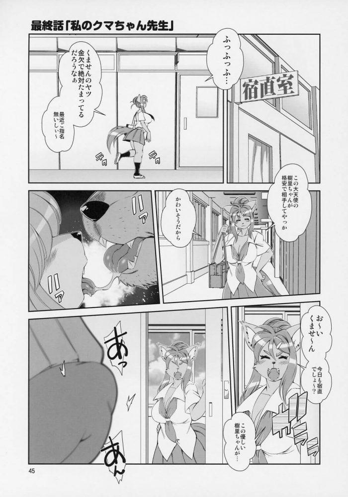 【エロ同人】獣人達の暮らすもう一つの日本のお話ww熊の先生が獣っ娘JKのお母さんと学校でセックスしてるよww放課後には援交してるビッチな生徒と中出しセックス☆他にも生徒とのみだらな行為が6話も~! (46)