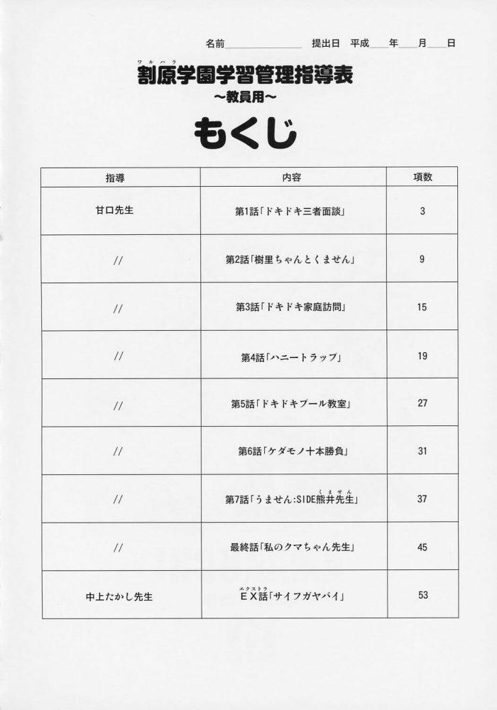 【エロ同人】獣人達の暮らすもう一つの日本のお話ww熊の先生が獣っ娘JKのお母さんと学校でセックスしてるよww放課後には援交してるビッチな生徒と中出しセックス☆他にも生徒とのみだらな行為が6話も~! (3)