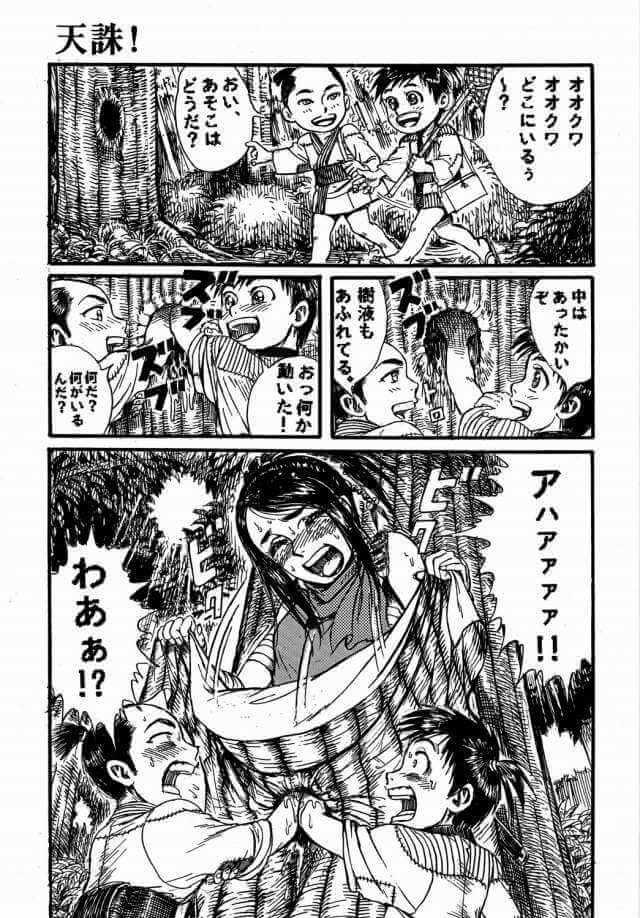 【エロ同人誌 コブラ】クリスタルボーイに拘束されたジェーンが巨根チンポをマンコにぶち込まれて悶絶!!【無料 エロ漫画】 (23)