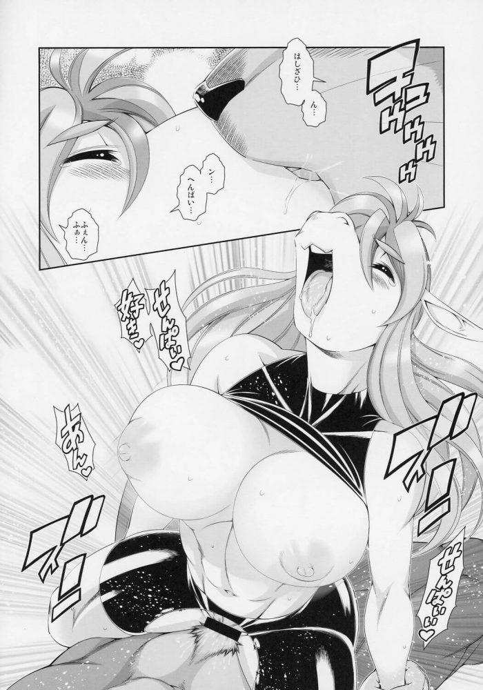 【エロ同人】獣人達の暮らすもう一つの日本のお話ww熊の先生が獣っ娘JKのお母さんと学校でセックスしてるよww放課後には援交してるビッチな生徒と中出しセックス☆他にも生徒とのみだらな行為が6話も~! (43)