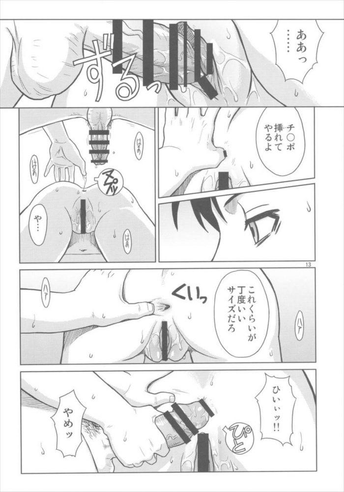 【ブラック・ラグーン エロ同人】岡島緑郎に拘束されたM女のレヴィがおねだりしてオマンコにちんぽ挿入されたらさらにスパンキングおねだりしてケツ叩かれて感じちゃてる~wwww (12)