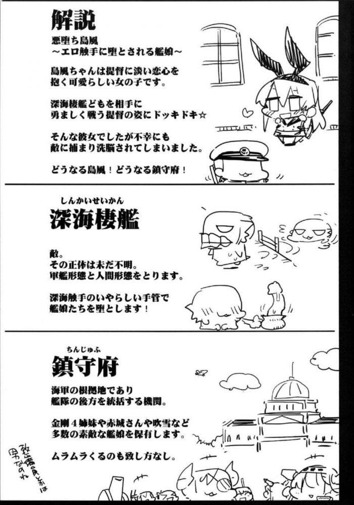 【エロ同人誌 艦これ】深海棲艦に捕まった島風が触手から出る淫液で発情!【無料 エロ漫画】 (24)