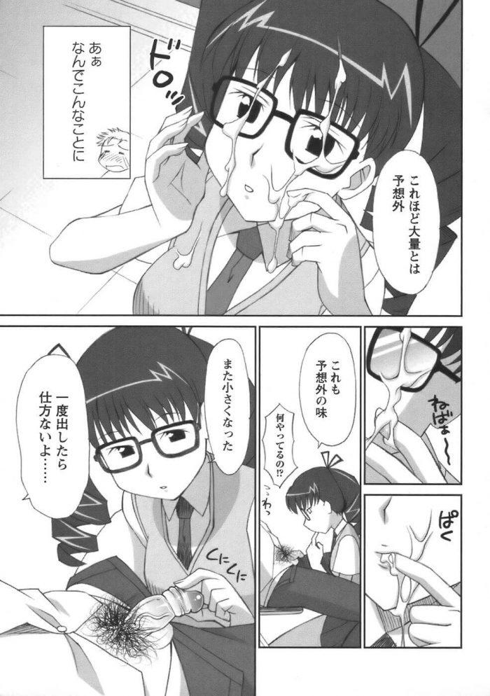 【エロ漫画】真面目な眼鏡っ娘女子校生がおちんちんに興味あってクラスメイトの男子のちんぽフェラチオして顔射させたら、さらにフェラして口内射精までさせてパイパンマンコに中出しもさせちゃう♪ (9)