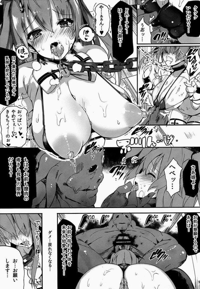 【エロ同人】ケモミミお姫様がゴロツキ共に犯されてこってりザーメンぶっかけられながら肉便器にされてるし魔法少女はショタっ子の可愛いおちんちん弄んで爆乳おっぱいでシゴいちゃってるよww (8)