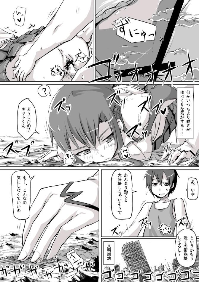 【SAO エロ同人】キリトがカスタマイズした仮想空間でギガサイズ化したアスナのマンコにバックでチンポハメて街を破壊しながら青姦セックスしてるぞーーwww (4)