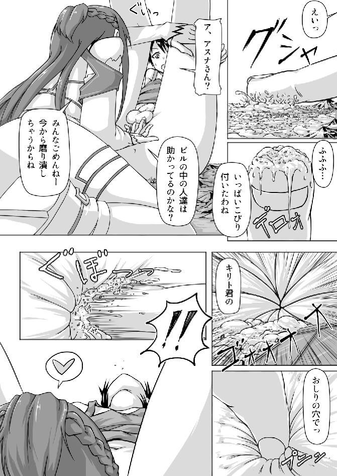 【SAO エロ同人】キリトがカスタマイズした仮想空間でギガサイズ化したアスナのマンコにバックでチンポハメて街を破壊しながら青姦セックスしてるぞーーwww (7)