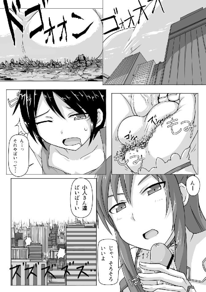 【SAO エロ同人】キリトがカスタマイズした仮想空間でギガサイズ化したアスナのマンコにバックでチンポハメて街を破壊しながら青姦セックスしてるぞーーwww (10)