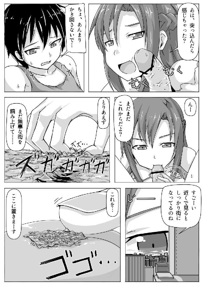【SAO エロ同人】キリトがカスタマイズした仮想空間でギガサイズ化したアスナのマンコにバックでチンポハメて街を破壊しながら青姦セックスしてるぞーーwww (8)