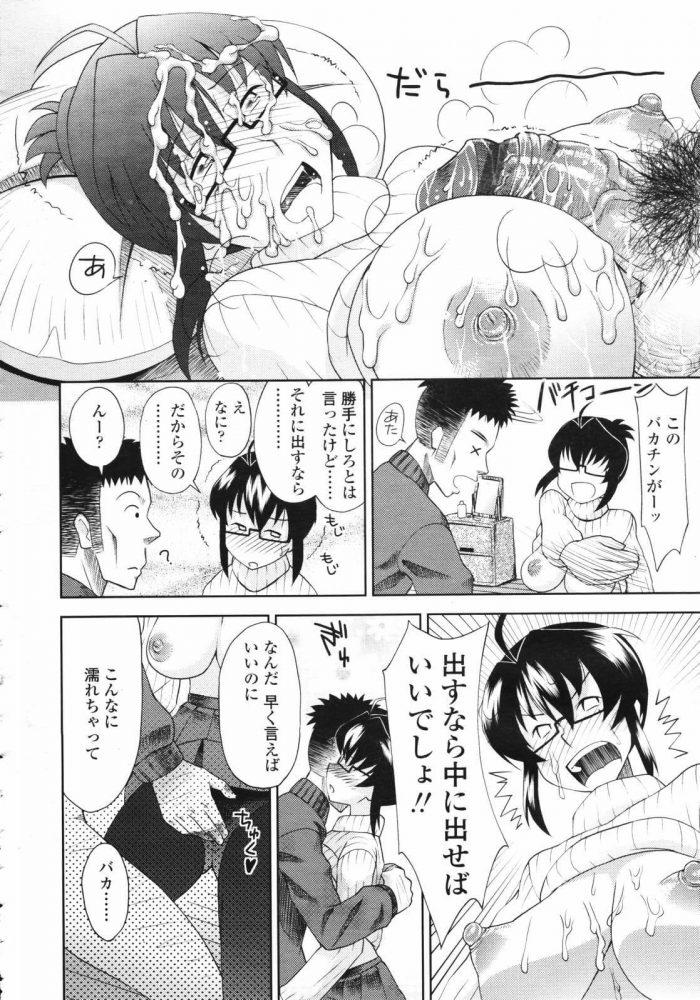 【エロ漫画】