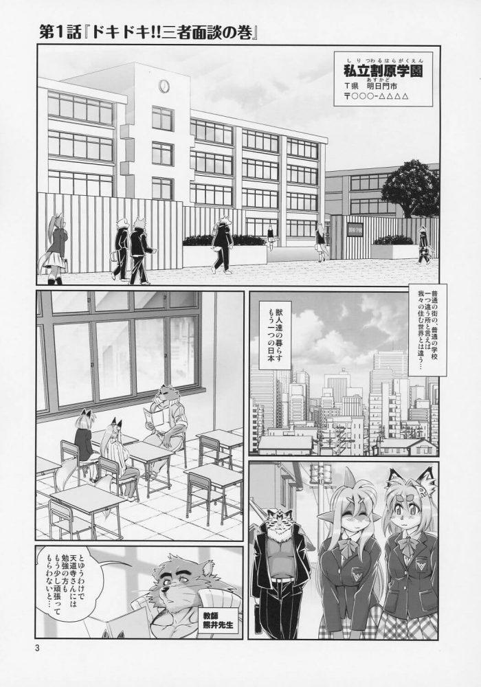 【エロ同人】獣人達の暮らすもう一つの日本のお話ww熊の先生が獣っ娘JKのお母さんと学校でセックスしてるよww放課後には援交してるビッチな生徒と中出しセックス☆他にも生徒とのみだらな行為が6話も~! (4)
