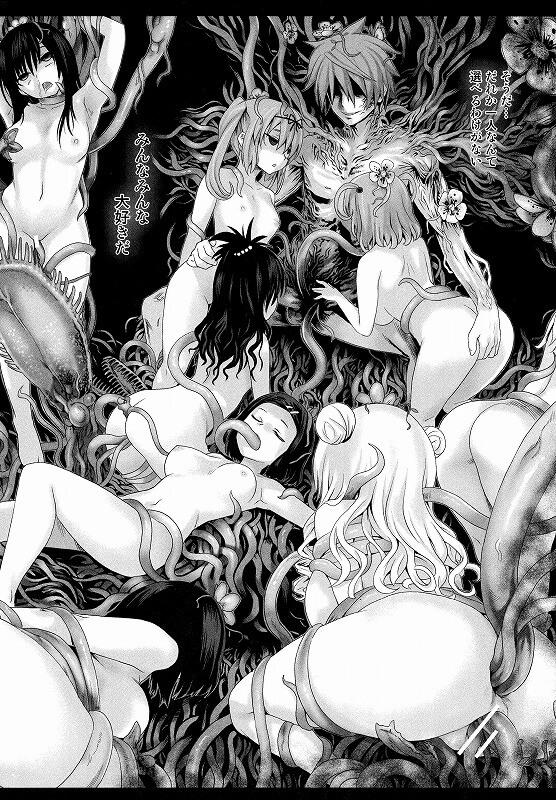 【To LOVEる エロ同人】危険な植物がリトに寄生!触手を使ってナナとララを拘束して洗脳し、フェラチオさせてオマンコにチンポを挿入!!性奴隷となった二人の膣内にザーメン注ぎ込み、美柑や古手川唯たちも犯していく!! (22)