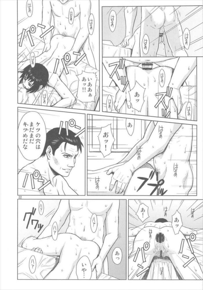 【ブラック・ラグーン エロ同人】岡島緑郎に拘束されたM女のレヴィがおねだりしてオマンコにちんぽ挿入されたらさらにスパンキングおねだりしてケツ叩かれて感じちゃてる~wwww (21)