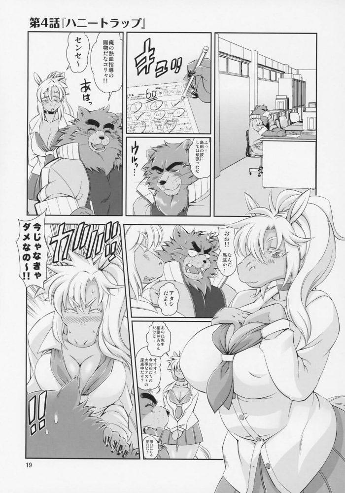 【エロ同人】獣人達の暮らすもう一つの日本のお話ww熊の先生が獣っ娘JKのお母さんと学校でセックスしてるよww放課後には援交してるビッチな生徒と中出しセックス☆他にも生徒とのみだらな行為が6話も~! (20)