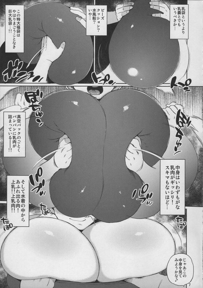 【エロ同人】豊満熟女系ムチムチジャージぽちゃ女教師の胸賀富実子、通称フ~ミンをオカズにすべく肉肉しい女体を目に焼き付ける少年ww妄想の中で少年は爆乳おっぱいを弄り倒しおっぱいとセックスする♪ (6)