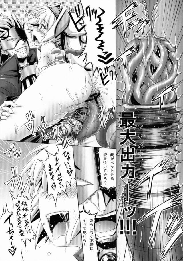 【ブレイブルー エロ同人誌】負けてしまい捕らわれたロリカワ少女のプラチナ・ザ・トリニティが体中をくすぐられて盛大にお漏らししてしまうwww更には触手の様な機械でマンコとアナル二穴同時責めされちゃってるよwwww (21)