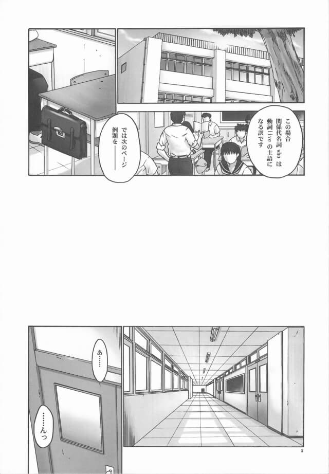 【エロ同人誌 DOA】男子たちのおもちゃになってしまった巨乳JKのかすみ。【無料 エロ漫画】 (3)