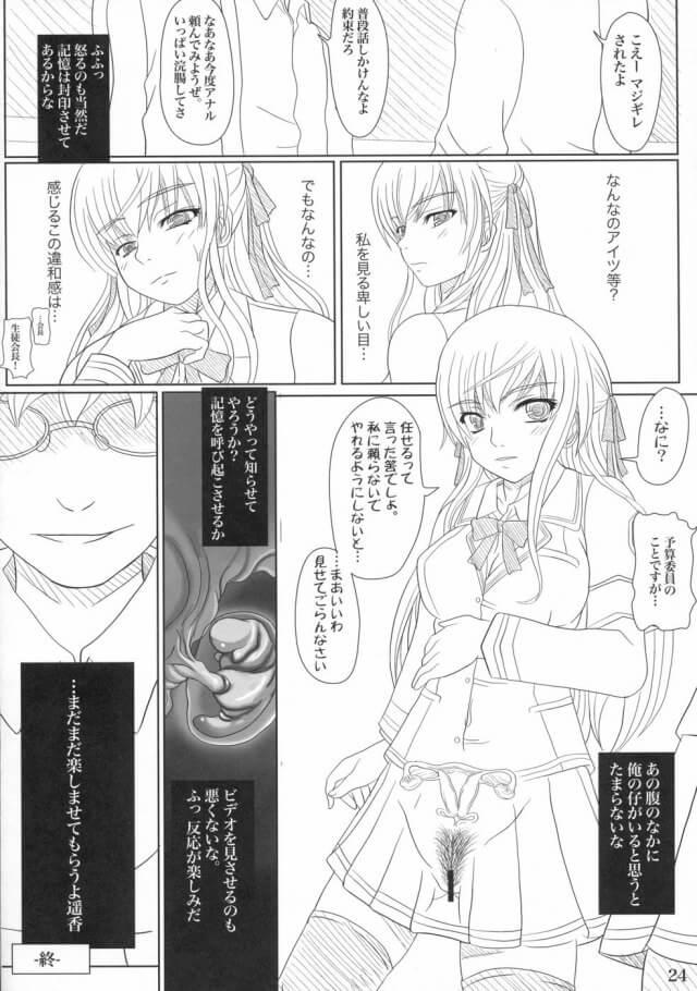 【エロ漫画】巨乳女子校生のお嬢様に催眠を掛けたら男子達の前でオナニーし始めたから輪姦しまくったったw【無料 エロ同人誌】 (21)