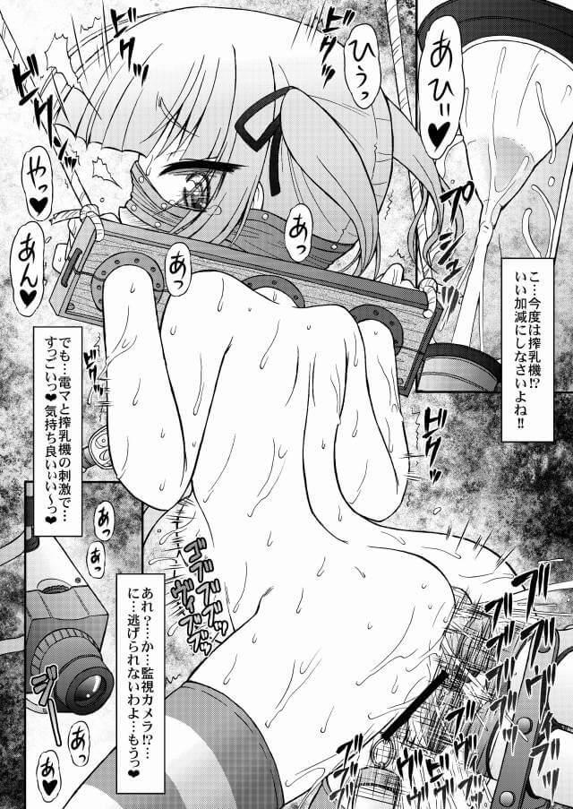 【エロ同人誌 みつどもえ】肉便器になって母乳吹き出しながら中出しされまくる貧乳幼女のみつばww【無料 エロ漫画】 (12)