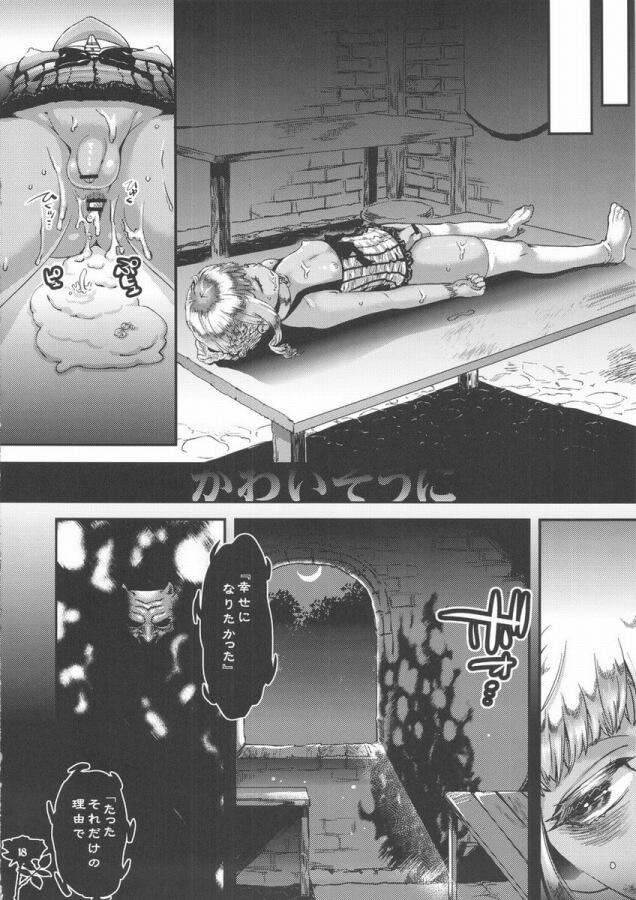 【エロ漫画】王妃だった魔女の男の娘が罪を犯してチンポおねだりしながら精液便所にされちゃってるw【無料 エロ同人誌】 (17)