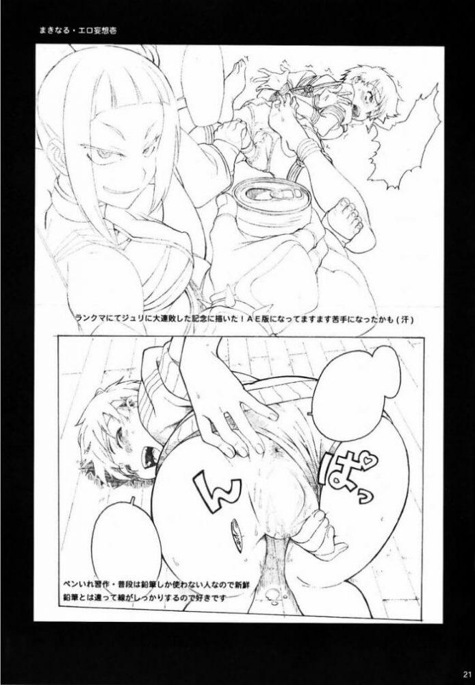 【エロ同人誌 ストリートファイター】ジュリは鬼と戦うも捕縛されてしまい、マンコにチンポ挿入されてしまうw【無料 エロ漫画】 (12)