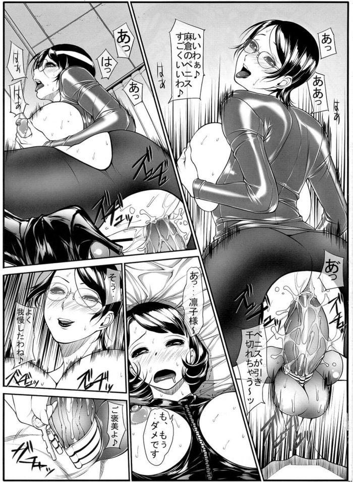 【エロ漫画同人誌】【果物物語】ナンパされたフタナリJKがホテル連れ込まれチンポ舐められ射精しちゃってるww拘束されたまま強制的にイラマチオさせられ濃厚ミルク出されアナルファックでケツ穴犯されちゃってるよ~ (16)