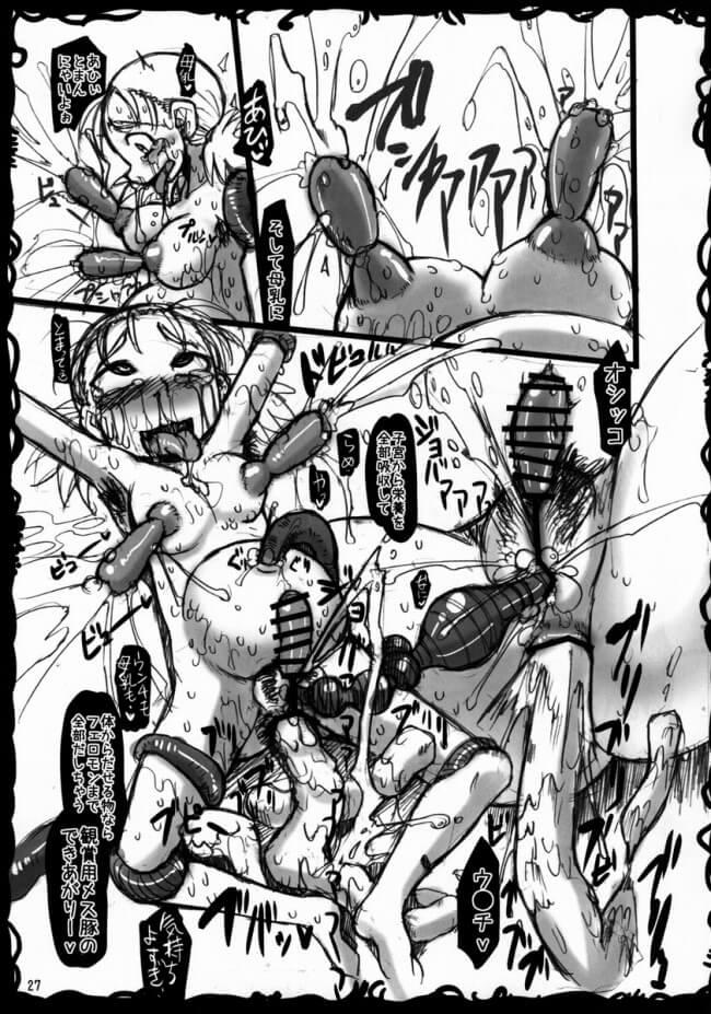 【エロ漫画】触手神を崇拝する女たちがオナニーしまくってる~ww【無料 エロ同人誌】 (26)