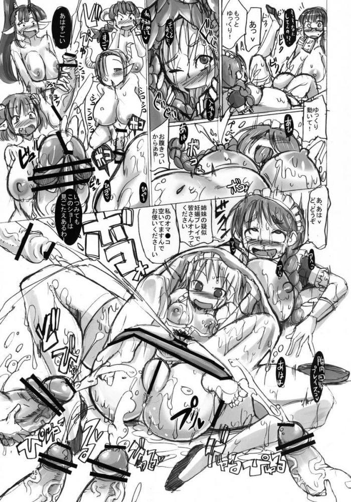 【エロ漫画・エロ同人誌】アマゾネスが淫魔に襲われて口から肛門貫通プレイで陵辱されちゃってるしお漏らししている生娘の聖水飲んでケツに腕を突っ込んで射精しちゃうしロリ聖女が催淫効果たっぷりの唾液で犯され脱糞絶頂しながら堕とされちゃうよ~ (44)