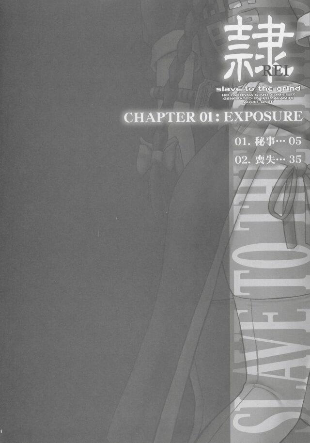 【エロ同人誌 DOA】教室で角オナしている所を見られてしまったかすみが男子たちに脅迫されて集団レイプされてしまう!【無料 エロ漫画】 (2)