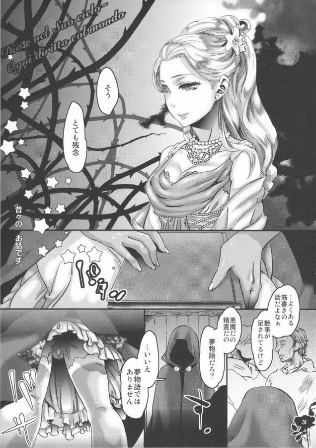 【エロ漫画】王妃だった魔女の男の娘が罪を犯してチンポおねだりしながら精液便所にされちゃってるw【無料 エロ同人誌】 (30)